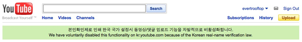 Youtube uploading in korea